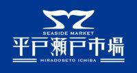 平戸瀬戸市場